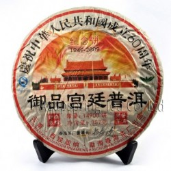 2008 Royal Puerh Tea,357g Puer,Ripe Pu'er,Celebrate 60th anniversary China Puer